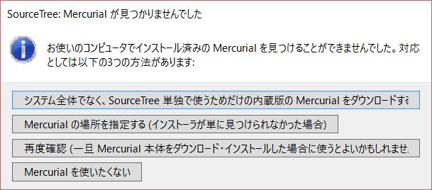 Mercurial ユーザーに対する SourceTreeの厳しさを味わっている(一番下以外は選べない挙動)