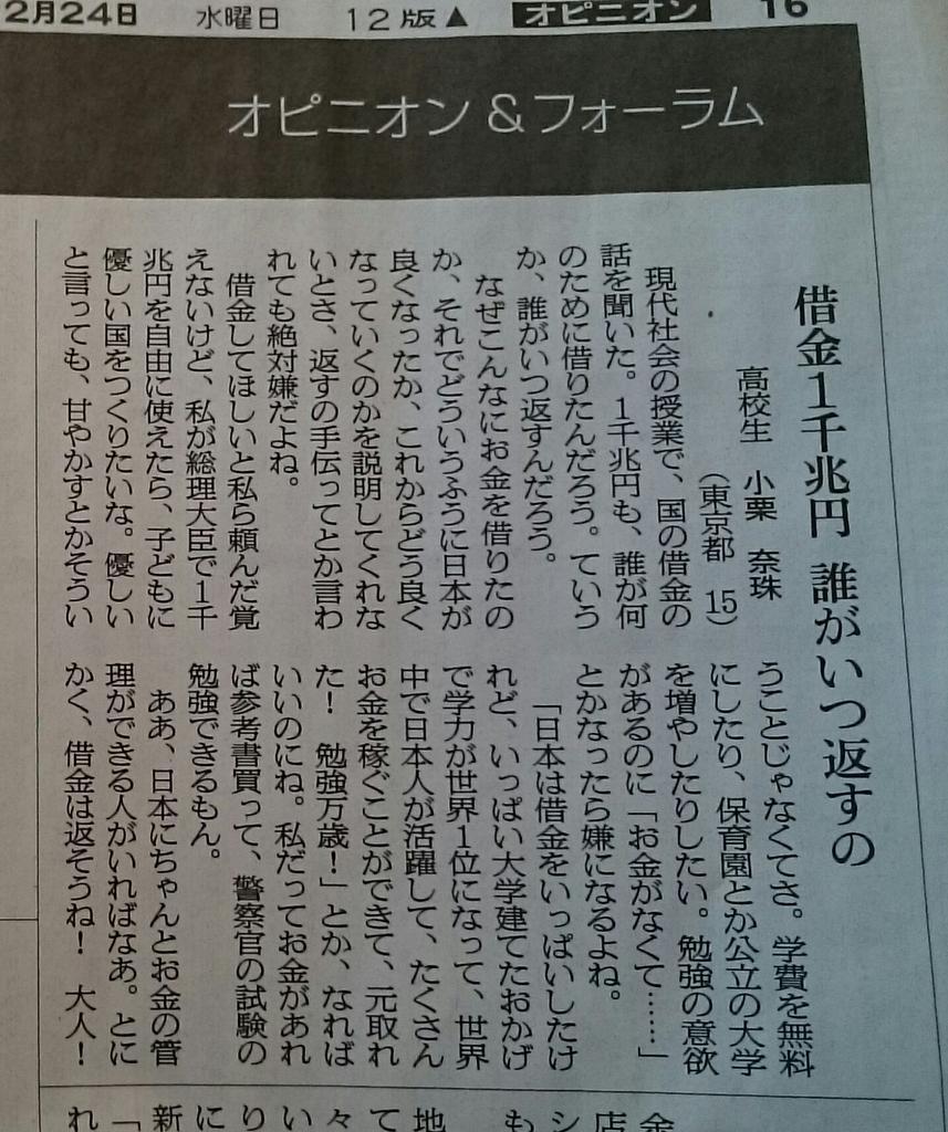 #借金1000兆円への女子高生の疑問  24日付朝日「声」欄に、日本が抱える借金1000兆円は誰が何のために借り、何に使い、どうやって返済するのか、って疑問をぶつけた一人の女子高生の投稿が載りました。面白いので紹介します。