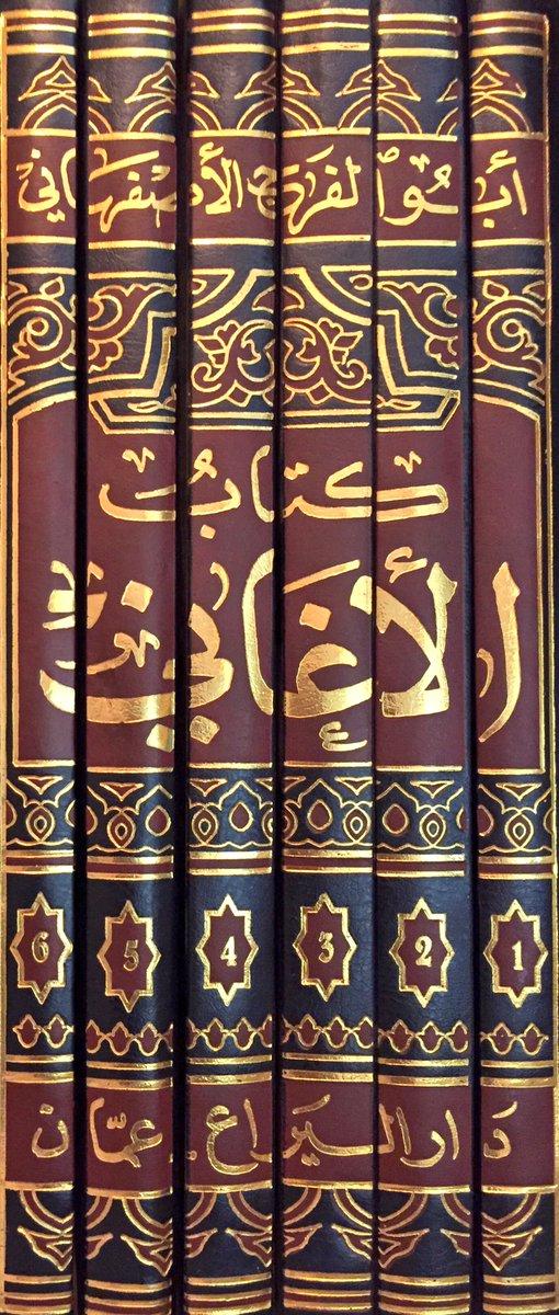 كتاب الاغاني للاصفهاني doc