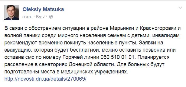 Ситуация в Красногоровке и Марьинке стабильная. Никакой эвакуации не планируется, - Аброськин - Цензор.НЕТ 1340