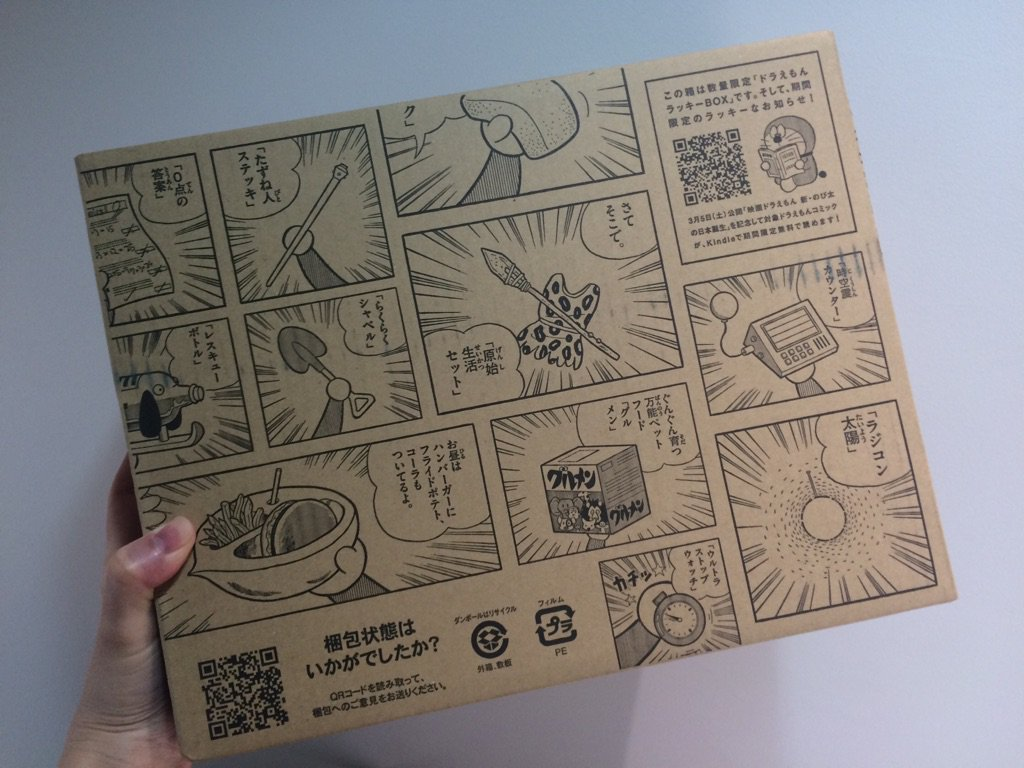amazon箱がドラえもんになってた!かわいい! https://t.co/yh6WWFKuIA