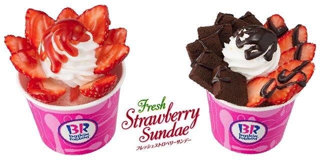 サーティワンアイスクリームで、苺をたっぷり飾ったフレッシュストロベリーサンデー『リッチストロベリー』 『ストロベリーブラウニー』販売中!この時期だけの華やかな味わいっ→