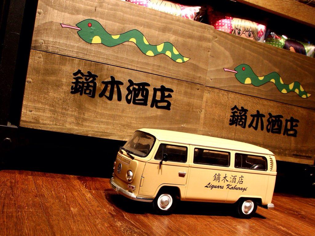 玩具屋で見つけた水色ワーゲンバスをバラしてリペイントした鏑木酒店車。ミニチュアとはちょっと違うけど、スケールが約1/12なのでこのタグで…   #タイバニ文化祭  #ミニチュア部