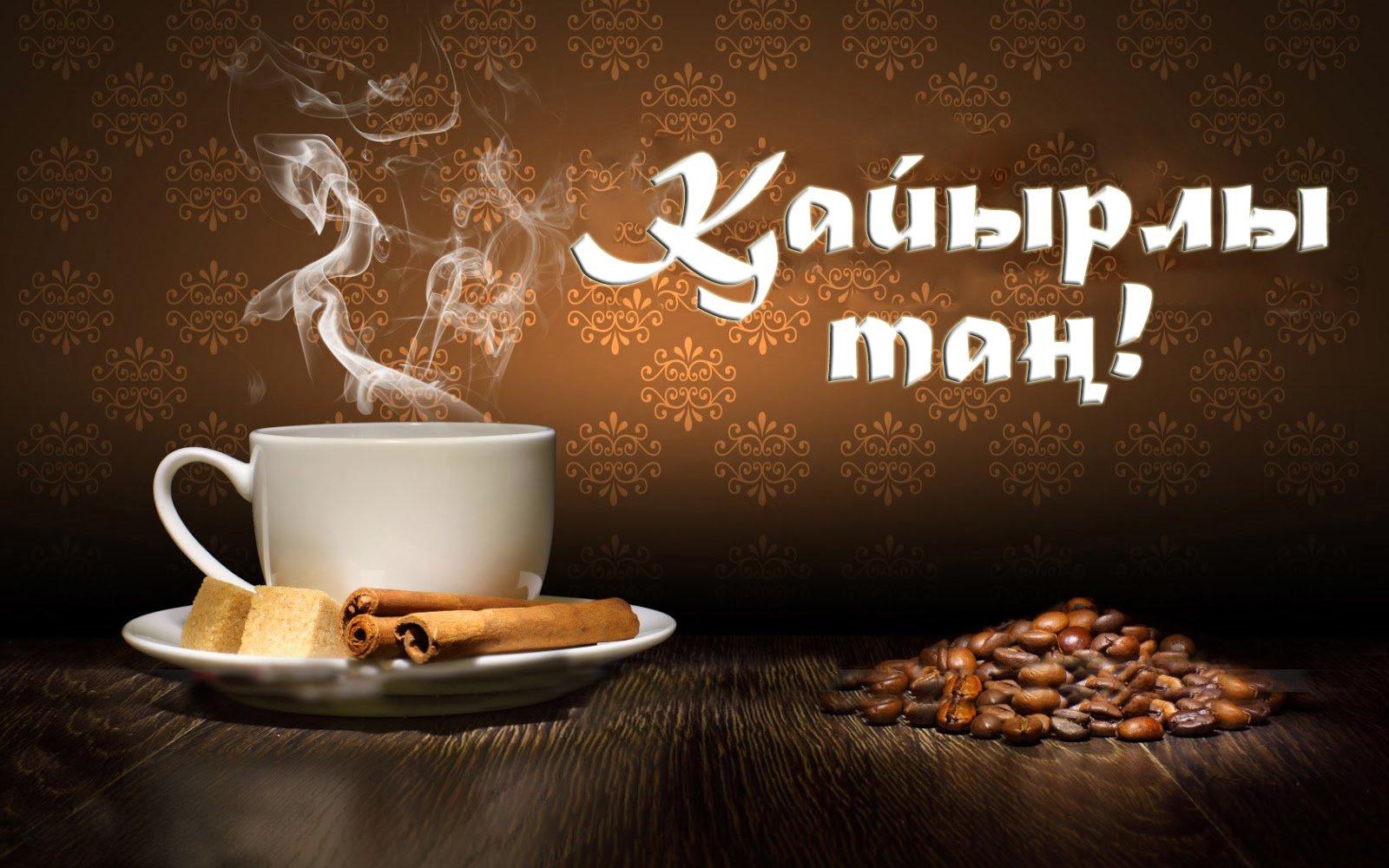 Картинки лето, открытка на казахском языке кайырлы тан