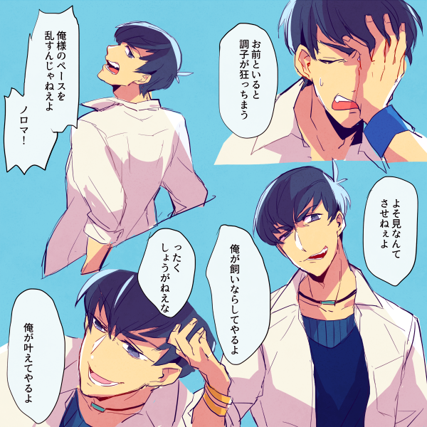 【松野カラ松】お前といると調子が狂っちまう