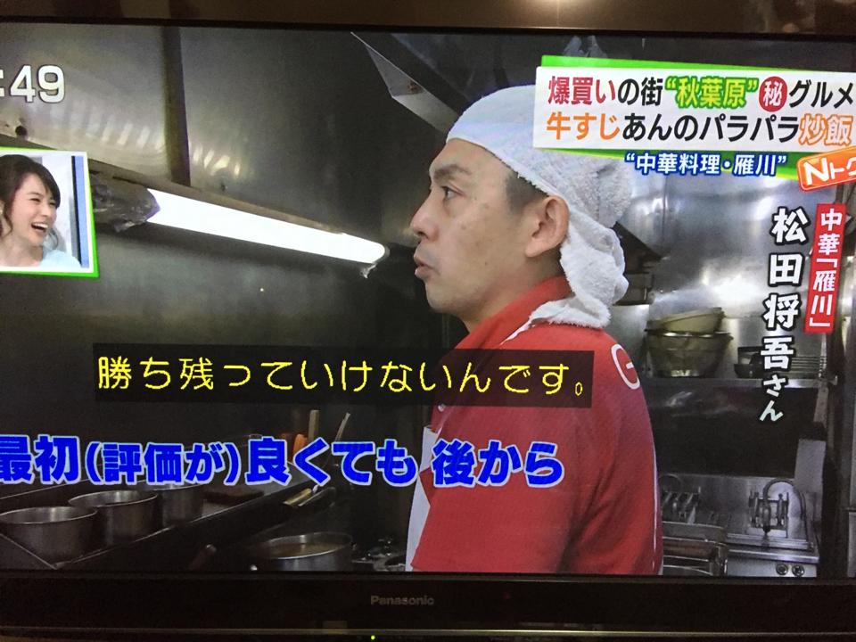 雁川テレビに出てる❗️ #Nスタ https://t.co/71syXhM8dq
