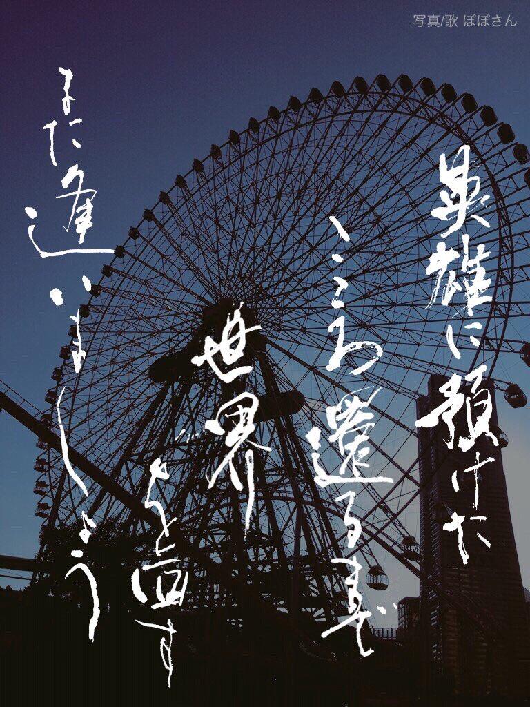 ぽぽさん(moji_ga_suki)がオケコンに寄せて詠んだ短歌を書かせていただいた時の。(写真も、オケコンの翌朝にみなとみらいで撮られたものだそうです)  #タイバニ文化祭 #タイバニ書道部