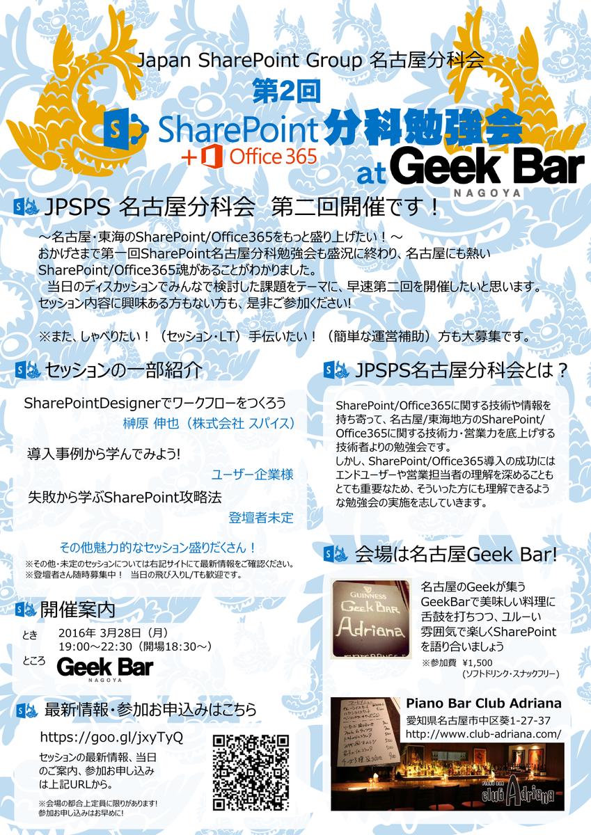 第2回 JPSPS名古屋分科会 SharePoint/Office365勉強会