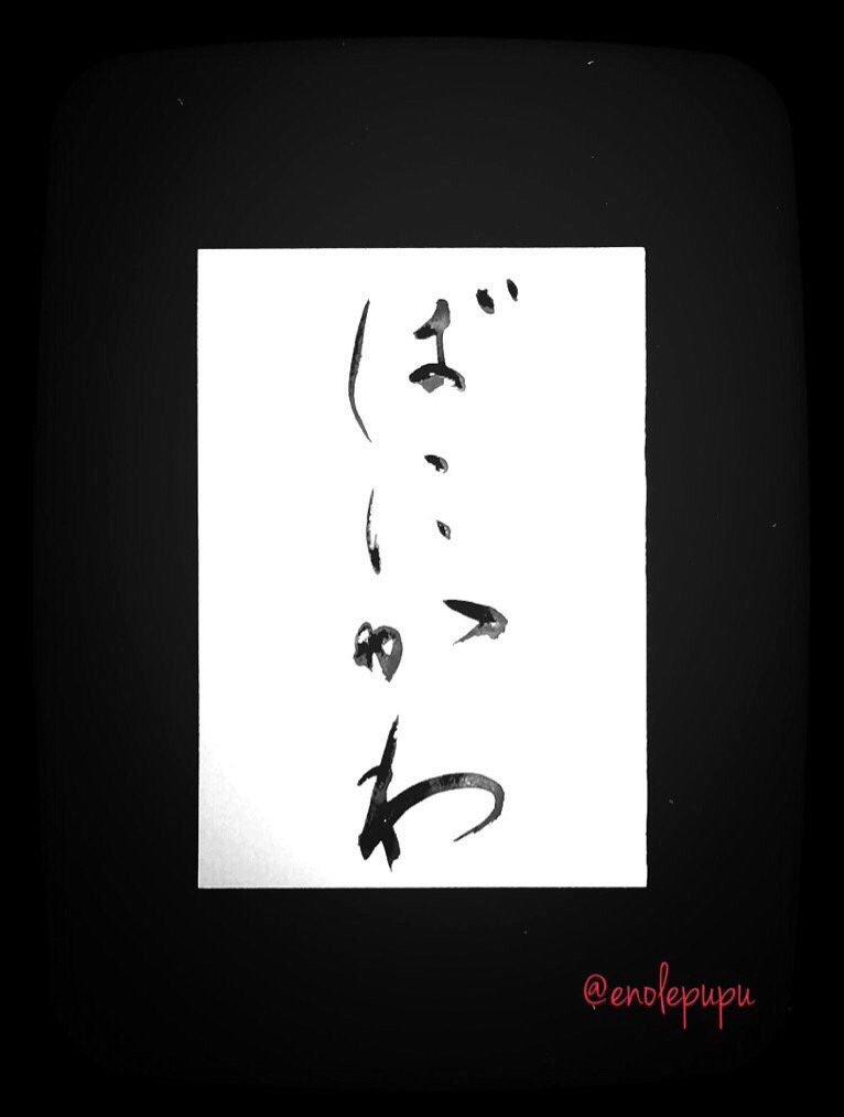 ちゃんとした作品になってないっていうか息抜きにそのへんの紙に書いた程度だから渋ってたけどタグ付きで再掲しておくね(ヤケクソ) 私の中の虎廃イメージとばにかわイメージのやつ。ついでにバディ廃も。  #タイバニ文化祭 #タイバニ書道部