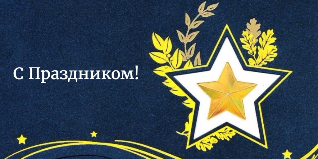 Звезда на синем фоне с днем защитника отечества
