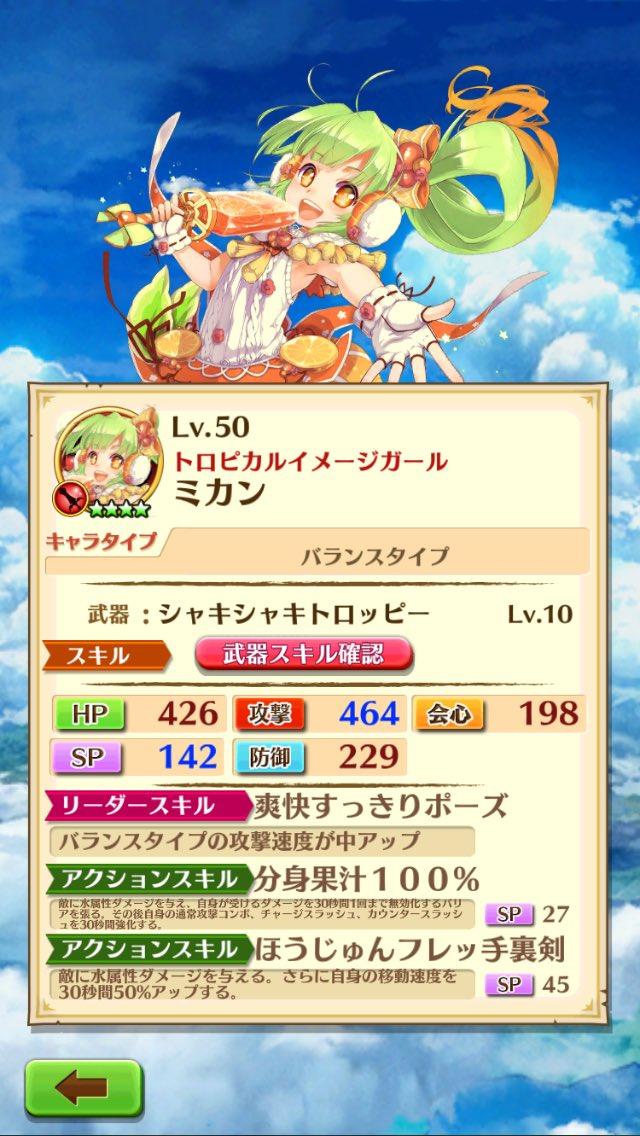 【白猫】リベンジミカン(剣)は自前で移動速度100%アップのまさに忍者!通常強化にバリアもあり塔剣持たせたら凄いことになりそう!?【プロジェクト】