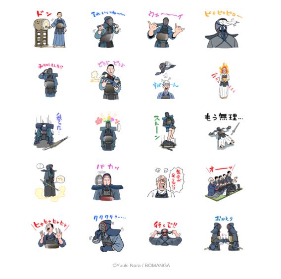 剣道あるある4コマ漫画 | 剣道エンターテイメント …