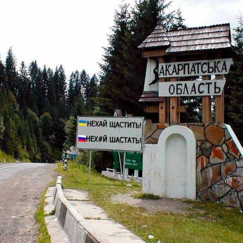 Конфликт на въезде в Закарпатье улажен. Пункт пропуска работает в обычном режиме. Российских фур нет, - Москаль - Цензор.НЕТ 8686