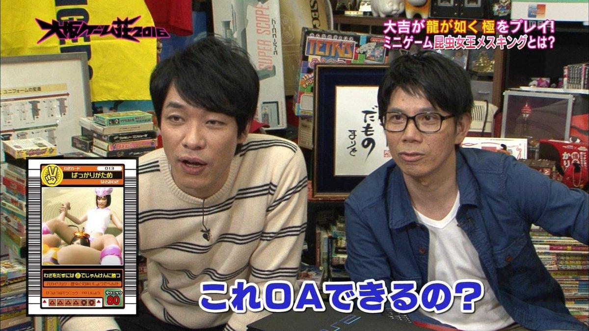 大阪ゲーム荘2016 hashtag on Tw...