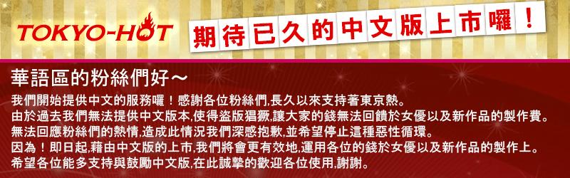 东京热推出中文版网站,并呼吁支持正版。https://t.co/d9VOTEVlnh https://t.co/N7AdwQzQX4