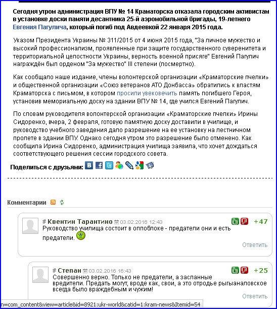 Суд арестовал демобилизованного бойца 92-й ОМБ Александра Свидро по подозрению в расстреле мобильной группы Андрея Галущенко (Эндрю), - адвокат - Цензор.НЕТ 7694