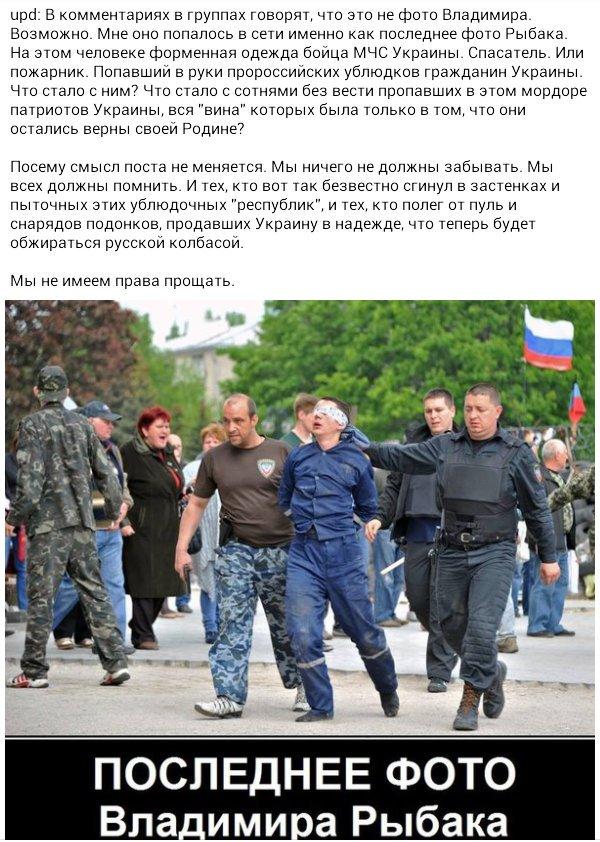 Задержан убийца мэра Старобельска, - Нацполиция - Цензор.НЕТ 326
