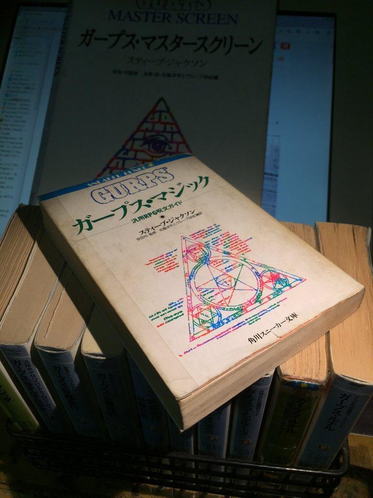 ガープスマジックは今でも最強の追加ルールブックだと思う。 これ一冊まるまるが魔法リストなんだ。 コンピュータ管理されてないアンプラグドゲームでありながら魔法の種類は400種類以上! GMは死ぬ。 https://t.co/1UC8hCGCyx