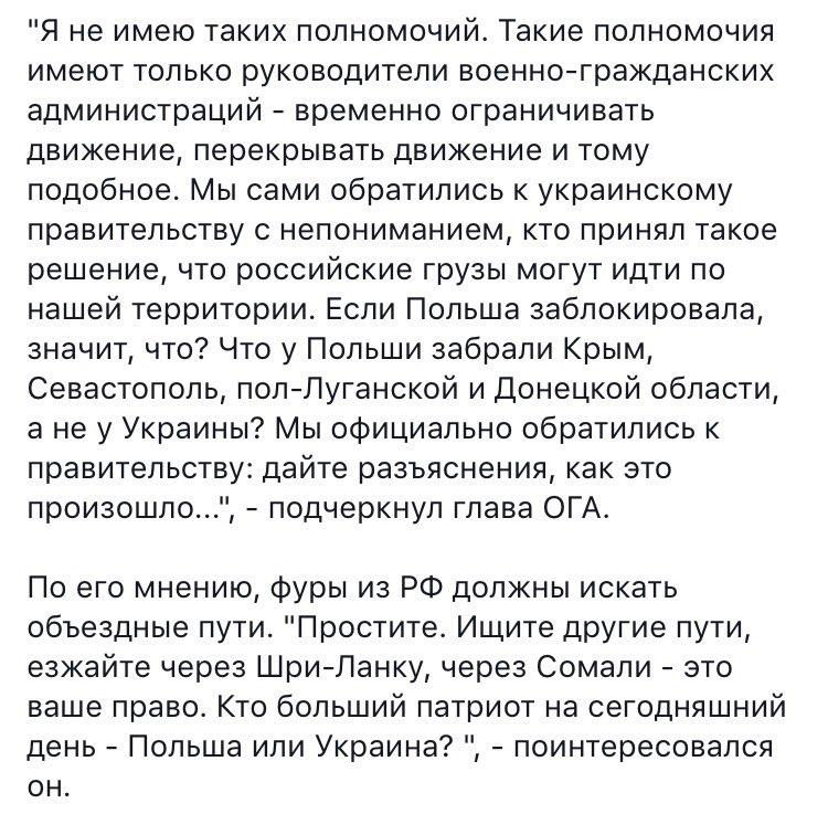 Конфликт на въезде в Закарпатье улажен. Пункт пропуска работает в обычном режиме. Российских фур нет, - Москаль - Цензор.НЕТ 365