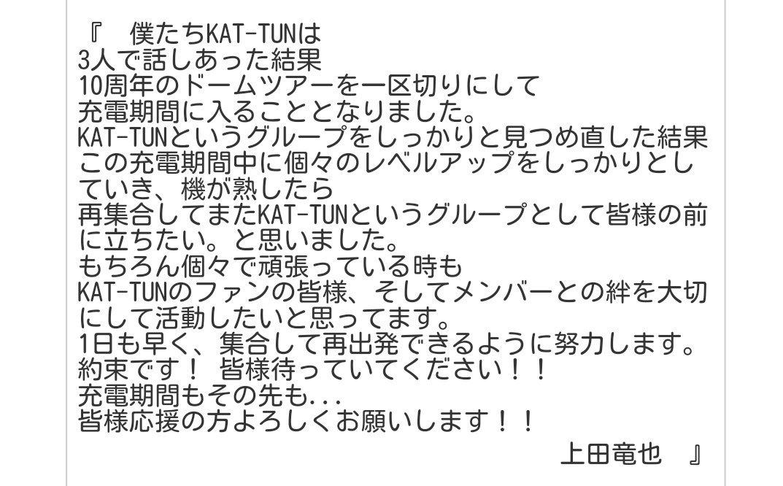 【速報】KAT-TUNが5月1日をめどに充電期間に入ることを発表