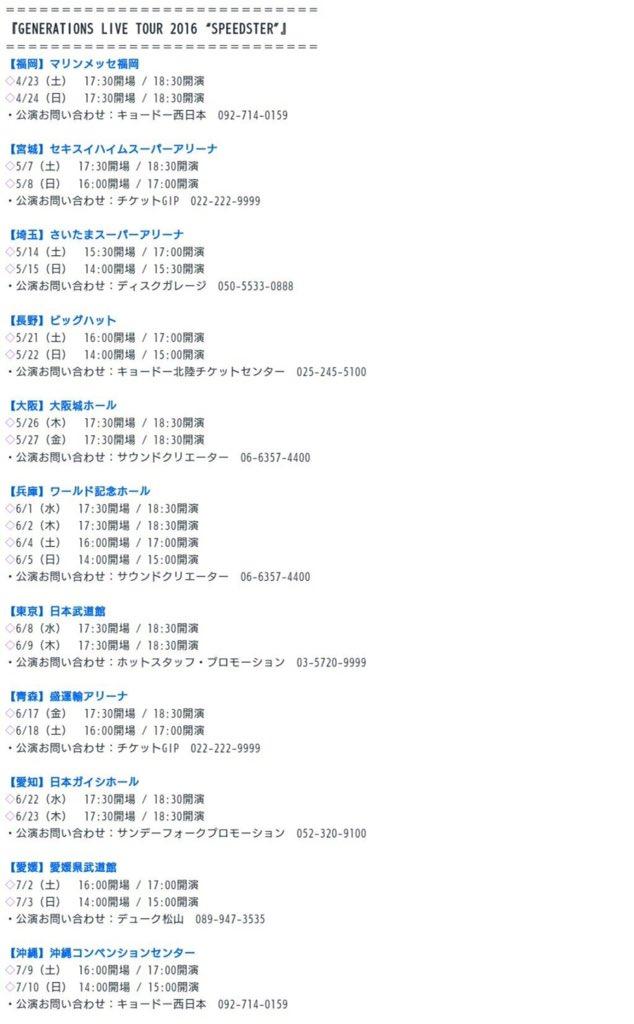 ジェネレーションズ ライブ 日程