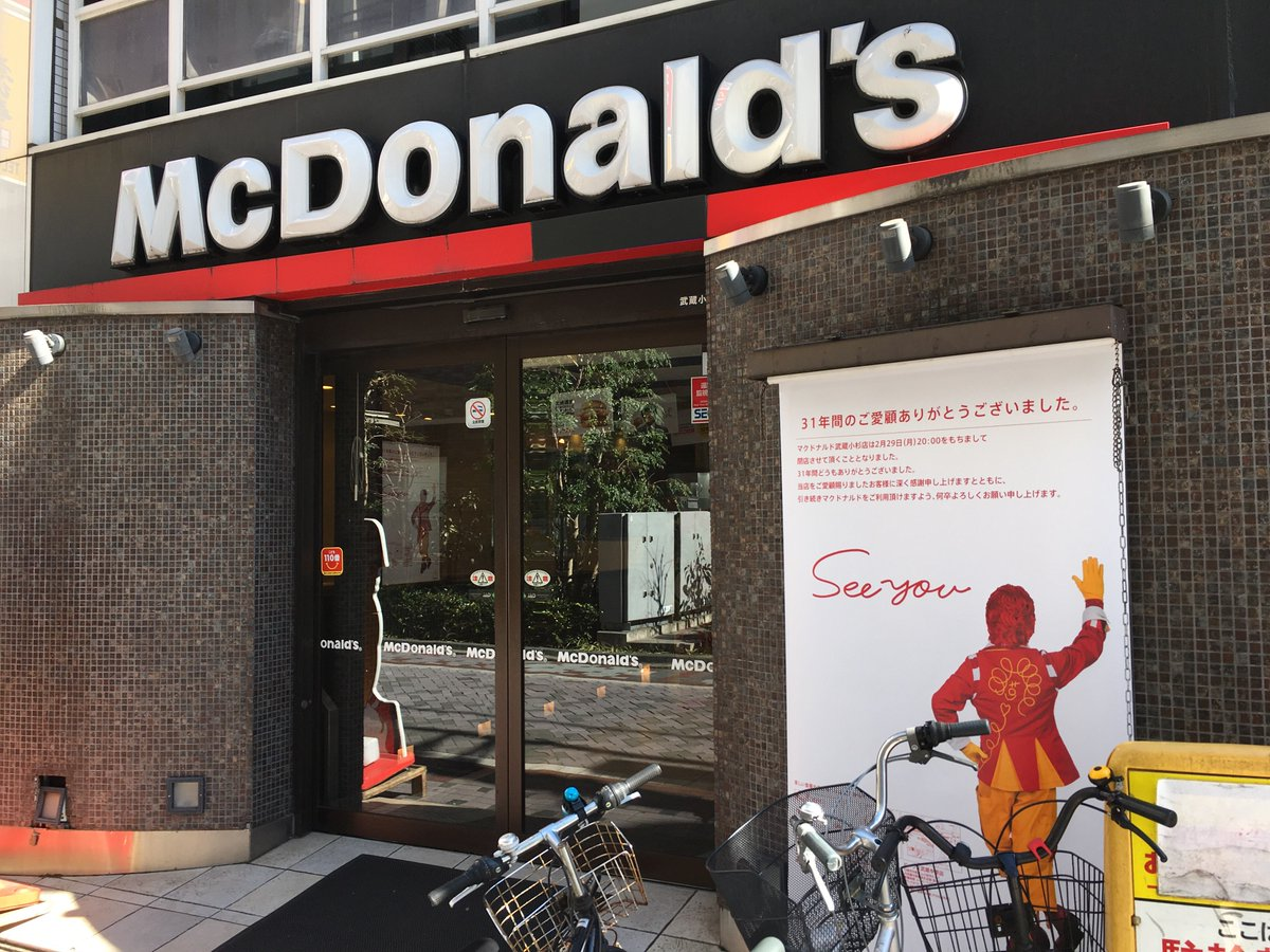 マクドナルド武蔵小杉店に、ついに2月29日閉店を知らせるドナルドが登場しました。 https://t.co/Nu9OkkX8jx