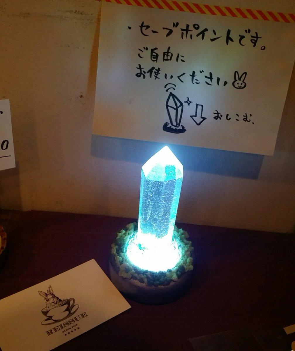 恐らく日本で初めてセーブポイントを設置しました。冒険の前にぜひご利用ください。 pic.twitter.com/iyJgkjwx4Z