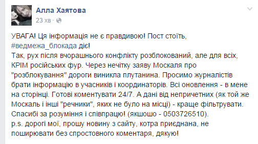 Конфликт на въезде в Закарпатье улажен. Пункт пропуска работает в обычном режиме. Российских фур нет, - Москаль - Цензор.НЕТ 9725
