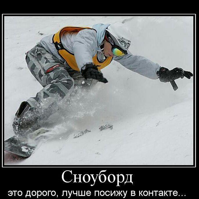 Для поздравлений, смешные картинки про сноубордистов