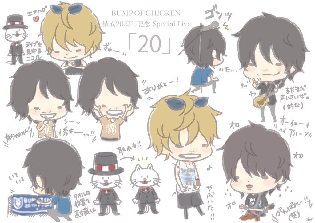 "BUMP OF CHICKEN Update: みー On Twitter: ""@fuji0412_boc 初めまして!イラストかわいいです!\(//∇//)\藤"