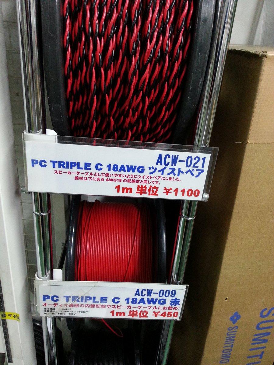 1015 AWG18 PC-Triple C ツイストケーブル(スピーカーケーブル)好評発売中♪