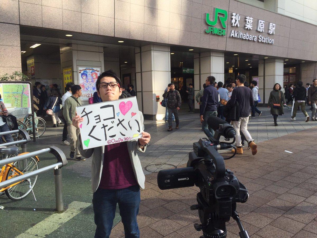 秋葉原駅で待ってます! 早速2個ゲット! お二人ともありがとうございました(^-^) https://t.co/TEOCjhcoAB