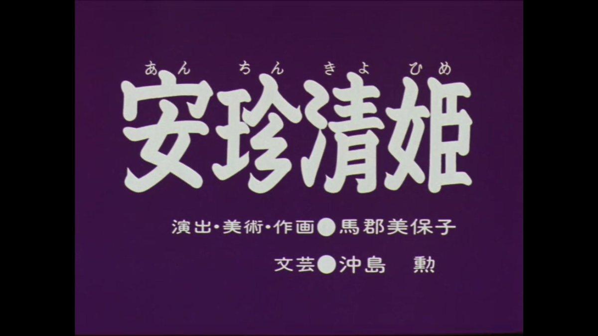 『まんが日本昔ばなし』に『安珍清姫』あった! 清姫が安珍の篭った鐘に巻きつき炎を吐き、安珍諸共焼け死ぬまでの約1分半、ただただ延々常田富士男の読経が響く狂気! 嗚呼きよひー、市原悦子ボイスでも病んでるな! #FateGO https://t.co/ZjFwZ4Wb07