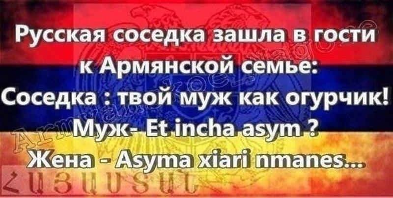 Поздравление на армянском русскими буквами
