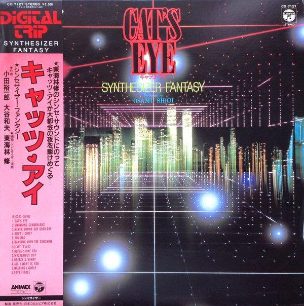 "Souvenir of Nippon Columbia ""Digital Trip"" 80s vinyls (Anime music X Synthesizer)"