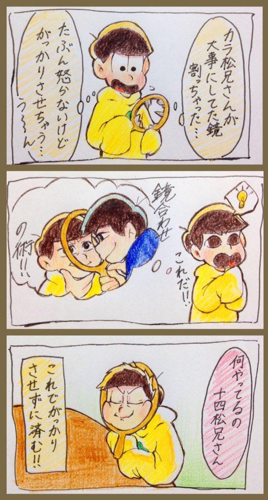 【漫画】『十四松がカラ松の鏡割っちゃう話』(筋肉松)
