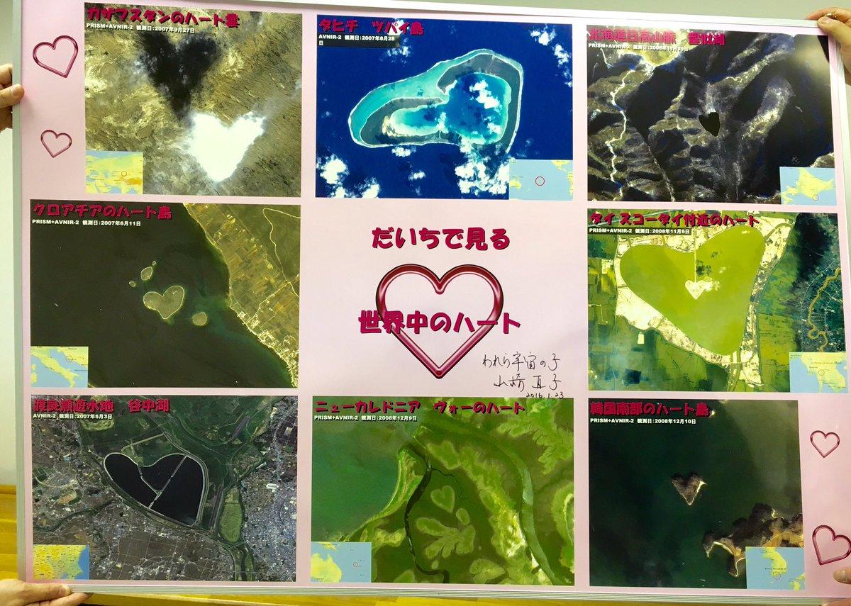 地球観測衛星「だいち」が撮影した世界のハートを鳩山地球観測センターの方がまとめてくれました! #ValentinesDay https://t.co/fWfs0cTWFG