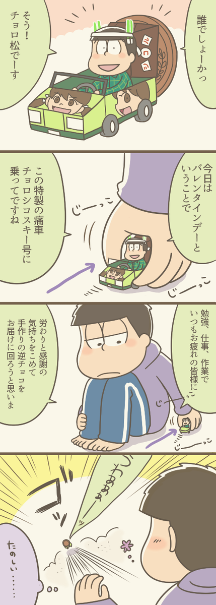 『おとどけチョロ松』(まんが)