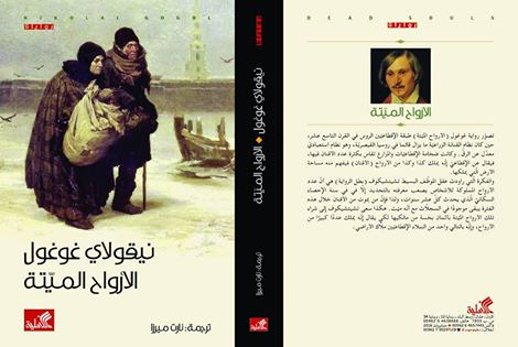 Картинки по запросу أرواح ميتة كتاب