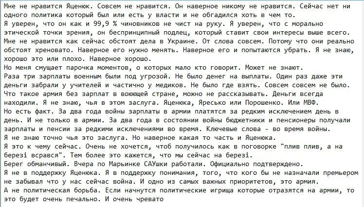 Яценюк: Западные партнеры поддерживают провозглашенные Кабмином принципы работы правительства - Цензор.НЕТ 1264