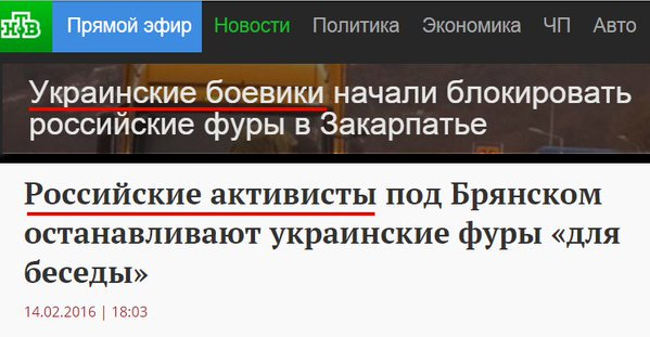 Блокада российских грузовиков в Украине не нарушает международные договора, - Пивоварский - Цензор.НЕТ 1228