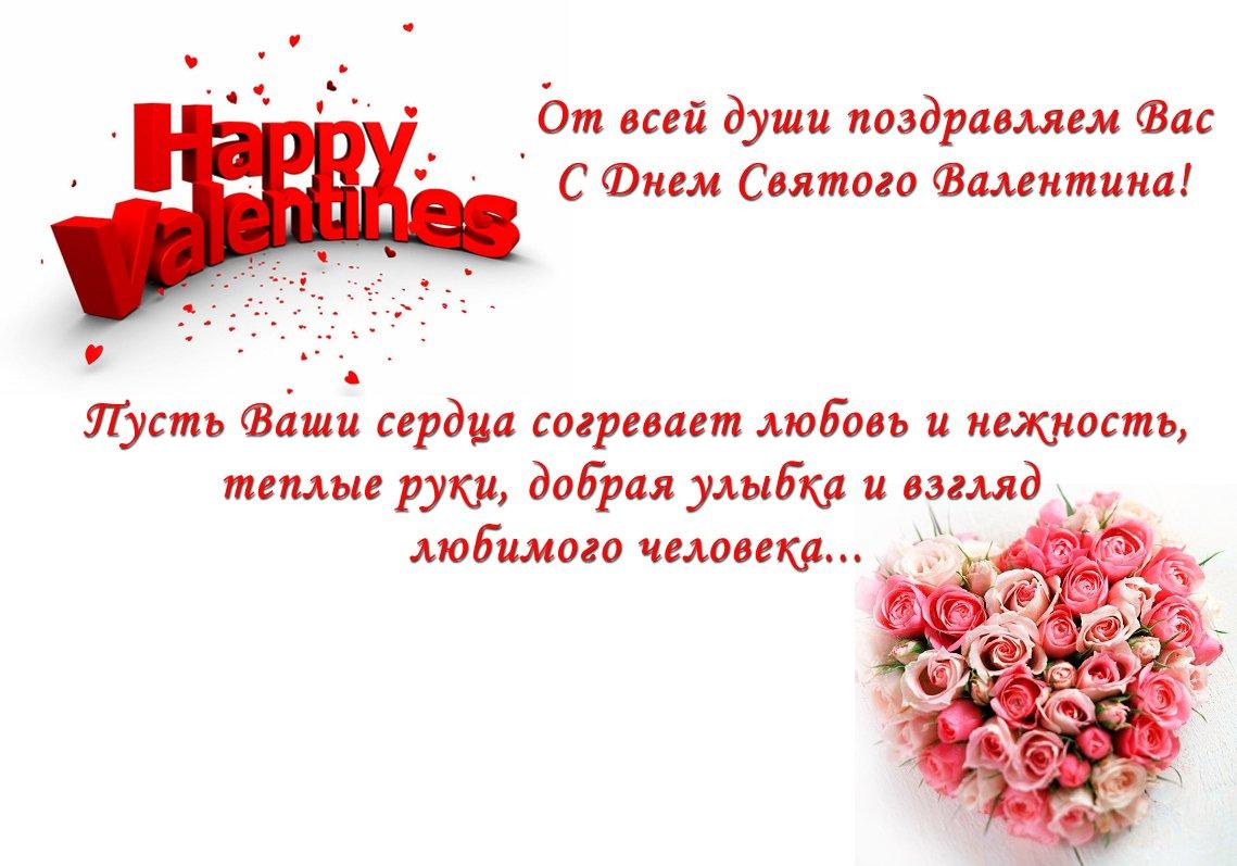 Тюремное поздравление с днем святого валентина