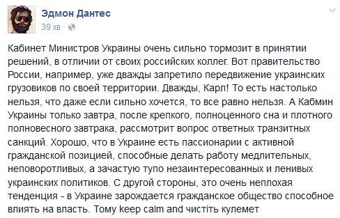Блокада российских грузовиков в Украине не нарушает международные договора, - Пивоварский - Цензор.НЕТ 1036
