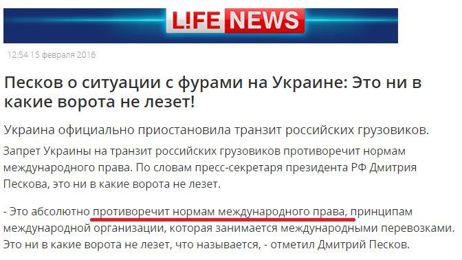 Блокада российских грузовиков в Украине не нарушает международные договора, - Пивоварский - Цензор.НЕТ 8973
