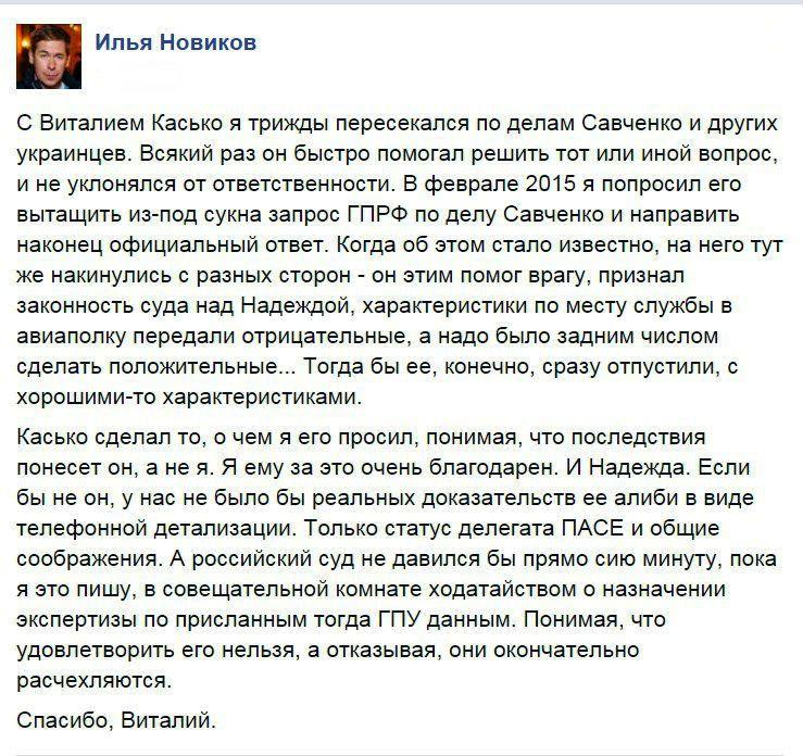 Касько должен ответить за провал работы в ГПУ по возвращению украденных активов соратников Януковича, - Чорновол - Цензор.НЕТ 1571