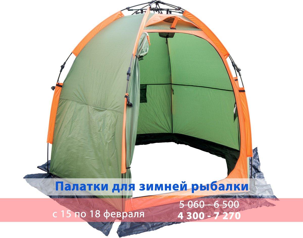 виды палаток для рыбалки