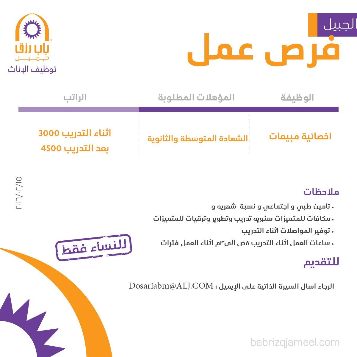 0bf51d98a #وظائف للسيدات في #الجبيل - اخصائية مبيعات #توظيف #توظيف_الإناث #ة  #باب_رزق_جميلpic.twitter.com/6P5VMHkA6c