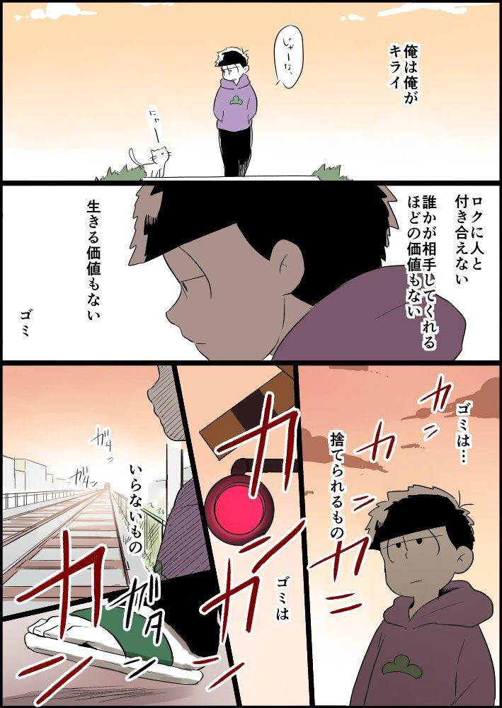 【まんが】『俺は俺がキライ』(110松)
