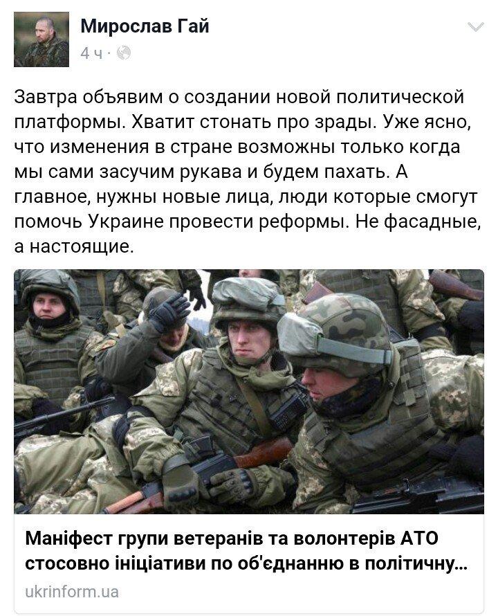 Генпрокуратура передала расследование убийства Бузины в Одессу - Цензор.НЕТ 4983