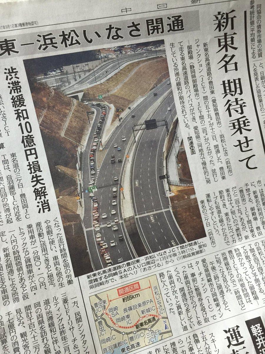 新東名開通の新聞の記事に、ちっちゃくだけど載ってるんだゼ(^-^) https://t.co/BuvdBcgm46